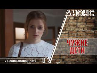 Чужие дети (ТРЕЙЛЕР 2020). Анонс 1-4 серии