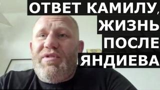 Харитонов - ответ Камилу Гаджиеву за оскорбления, «Смоляков лил на меня грязь» / Жизнь после Яндиева