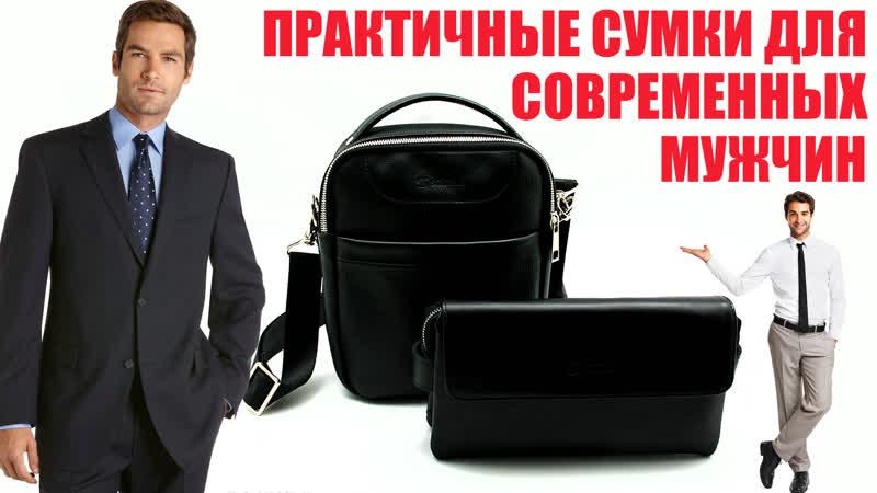 Практичные кожаные сумки для современных мужчин | Видео для интернет-магазинов