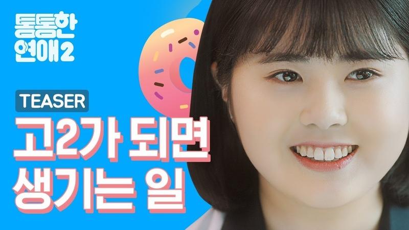 04 07 19 'Chubby Romance 2' Teaser Laun