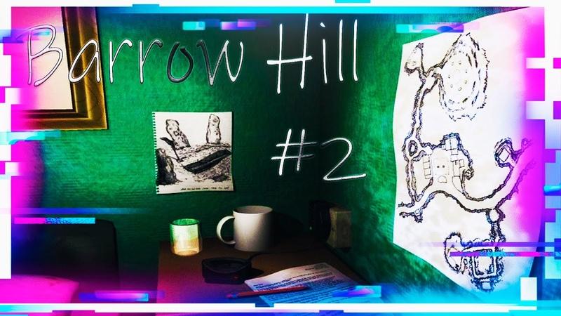 ЗАПИСИ АРХЕОЛОГОВ Barrow Hill ПРОХОЖДЕНИЕ НА РУССКОМ 2