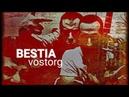 BESTIA Vostorg 2020