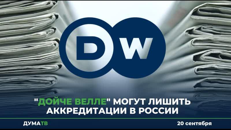 Дойче Велле могут лишить аккредитации в России