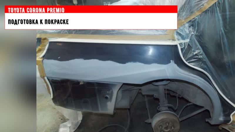 ToyotaCoronaPremio восстановление колесной арки заднего правого крыла