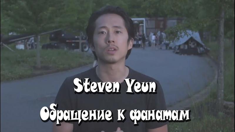 Обращение Глена Steven Yeun к фанатам русский перевод