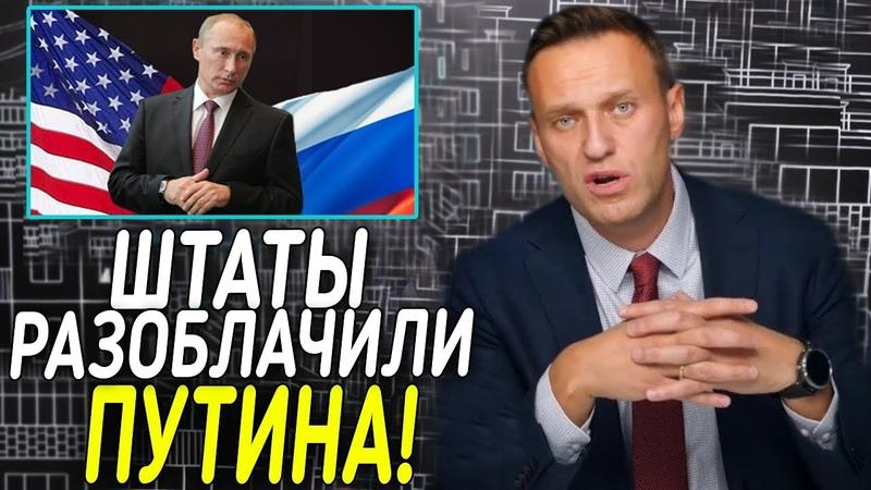 Навальный о РАЗОБЛАЧЕНИИ КОНГРЕССА США Путина Имущество Путина за границей