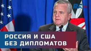 Россия и США остались без главных дипломатов. Американский посол вернулся в Вашингтон