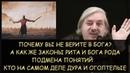 Н Левашов Почему вы не верите в Бога Вселенную создать не сложно Подмена понятий Дура Оголтелые