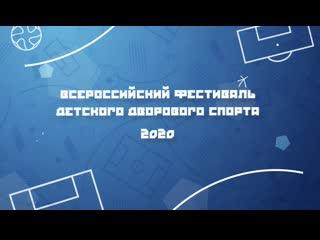 Всероссийский фестиваль детского дворового спорта 2020