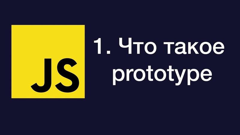 Урок 1 JavaScript Что такое prototype