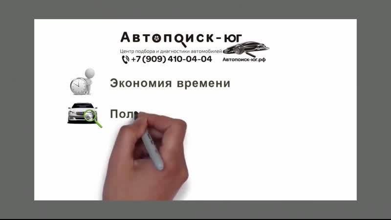 Почему выгодно обращаться в компанию Автопоиск