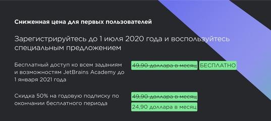 Подписка на JetBrains Academy: отвечаем на вопросы | JetBrains Россия