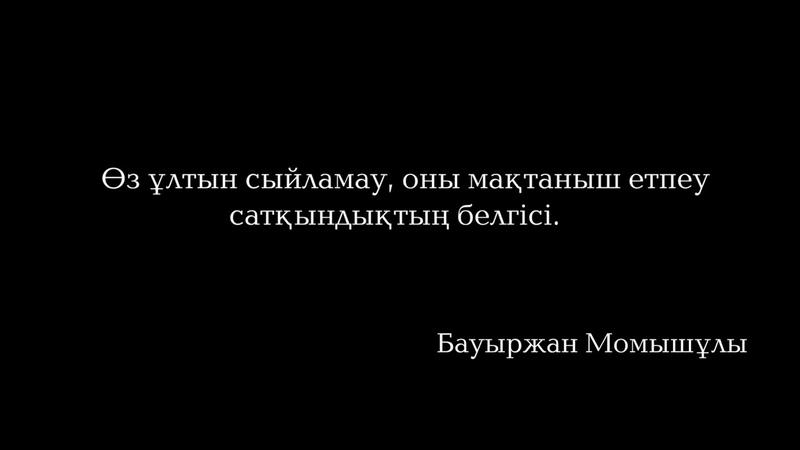 Мағжан Жұмабаев тірі ме 1948 жыл Ардақ Назаров