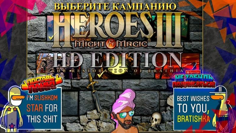 Heroes of Might and Magic 3 Возрождение Эрафии Герои 3 Кампания Ламповое полнолуние