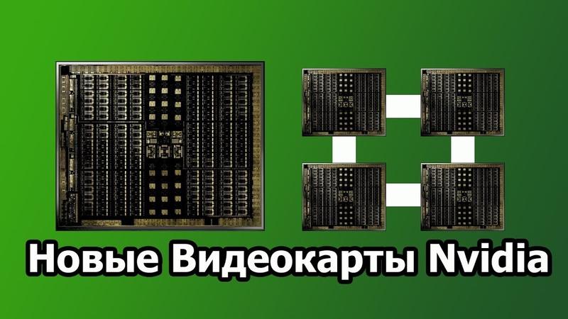 Процессоры AMD Threadripper 3000 и Разъём TRX4 Новые Видеокарты Nvidia HardNews