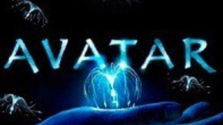 Аватар / Avatar (2009) Расширенная версия
