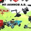 Навесное оборудование для мотоблоков и тракторов