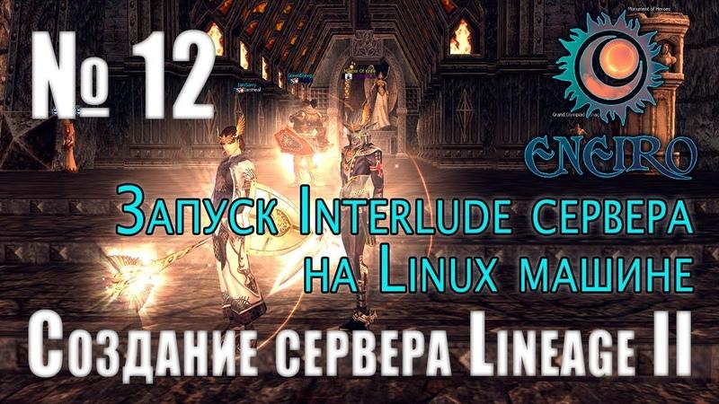 Как стать админом Lineage 2 Установка Java и mysql на linux сервере Запуск сборки l2code