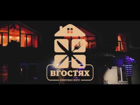Ресторан ВГостях