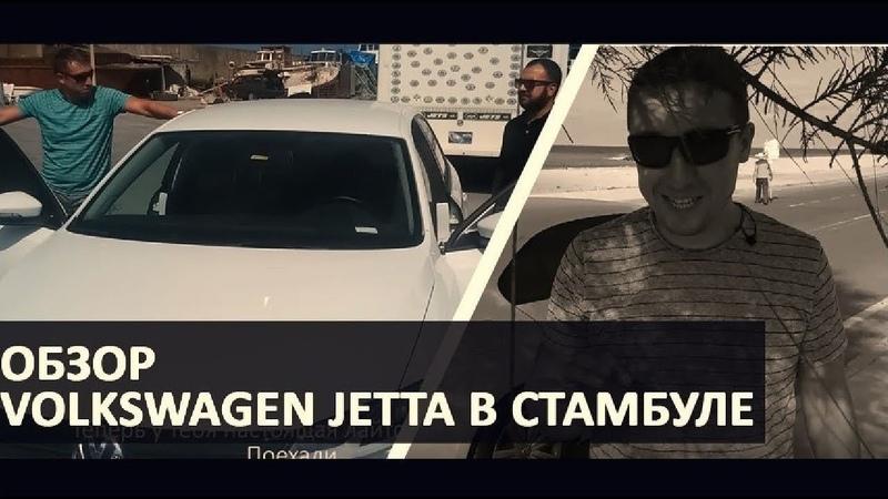Обзор VW Jetta c автошторками Laitovo LeDoKoL в Турции Кормим бездомных собак
