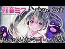 【Hatsune Miku V⁴】Nyan Cat【Vocaloidカバー】 VSQX