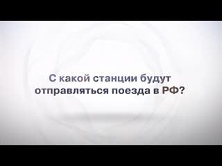 В Москву и СПб. на поезде  эксклюзивное интервью министра транспорта