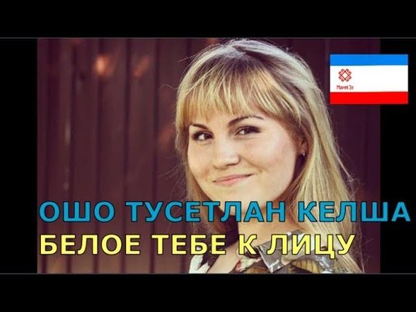 Марийский язык марий Марина Садова Ой йолташем слова перевод