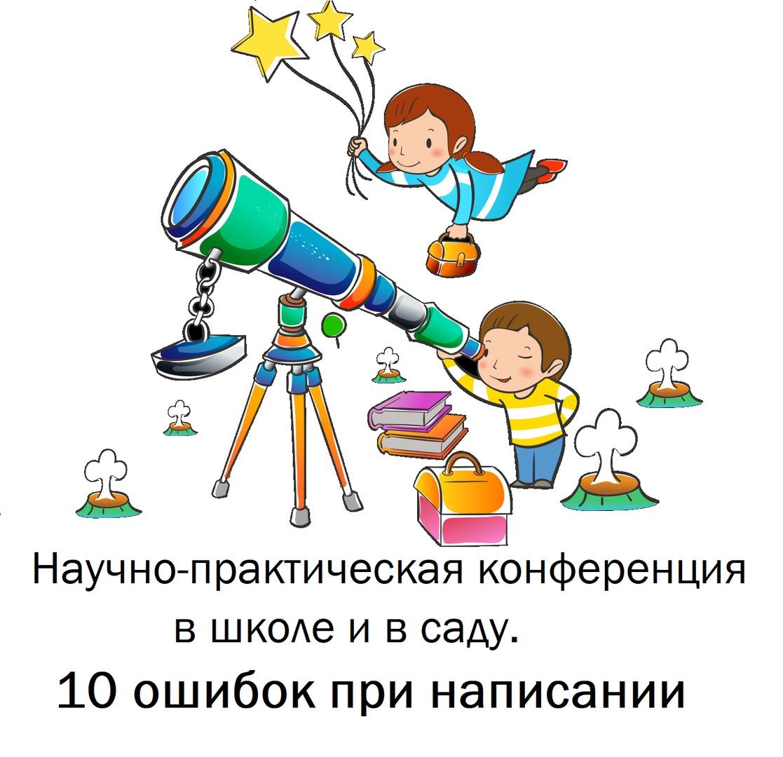 Афиша Ижевск Школьные НП Конференции. 10 ОШИБОК при написании
