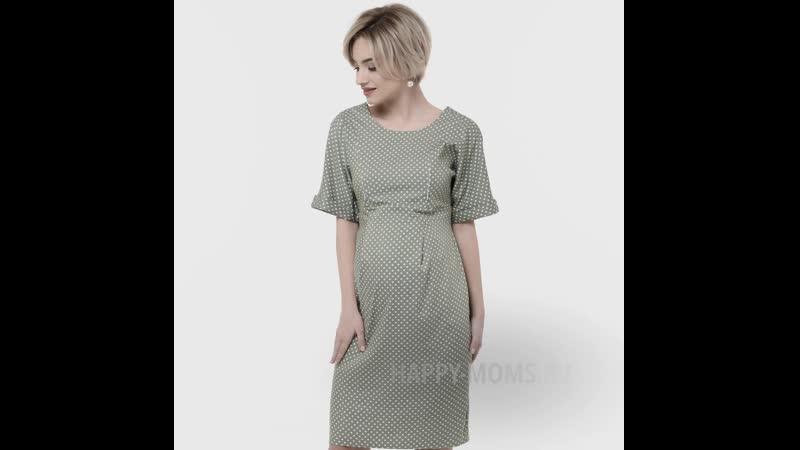 Платье для беременных и кормящих Happy Moms