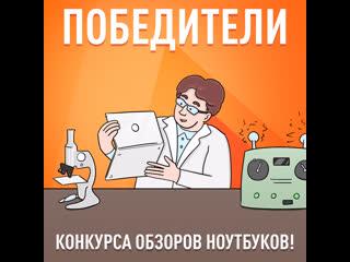 Итоги конкурса обзоров ноутбуков