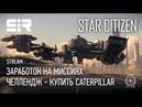 Star Citizen Заработок на Миссиях Челлендж Купить CATERPILLAR p 3 7