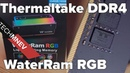Память Thermaltake WaterRam RGB DDR4 2x8Gb 3200Mhz Hynix C Die 3733Mhz BoilingMachine и YOUЗВЕРЬ