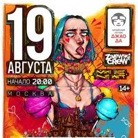 Кофе На Ночь | 19 августа | Москва