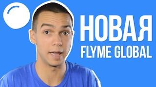 Новая Global Flyme и обновления Flyme 8.2: july 2020