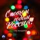 Стас Жандаров - С новым годом, Россия!