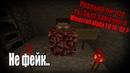 Herobrine СУЩЕСТВУЕТ в Майнкрафт ! И это не фейк.. / Minecraft Реальное расследование