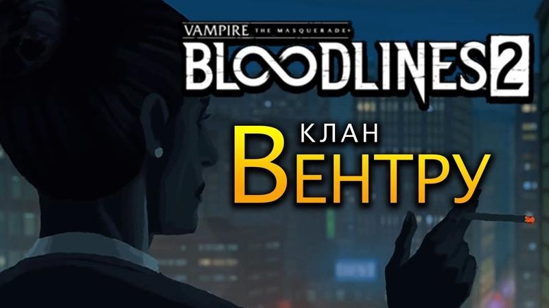 Клан Вентру Ventrue в Vampire The Masquerade Bloodlines 2 трейлер на русском