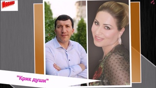 "Гаджилав Гаджилаев & Зайнаб Махаева ""Крик души"" (Новинка)"