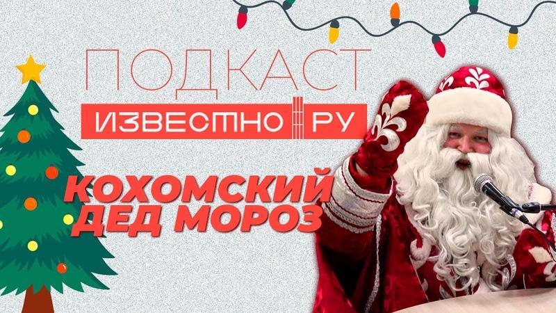 Подкаст Известно Эпизод 10 Владимир Смирнов Дед Мороз Доброволец