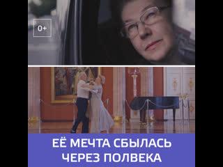 Московская пенсионерка станцевала со знаменитым балетмейстером станиславом поповым — москва 24