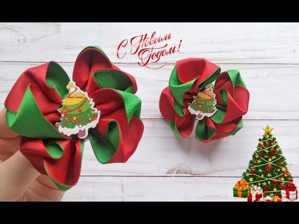 Christmas bows from reps. Канзаши МК. Рождественские бантики из репса. Канзаши МК.
