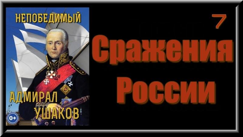 Видео Сражения России. 07 11. Непобедимый адмирал Ушаков смотреть онлайн