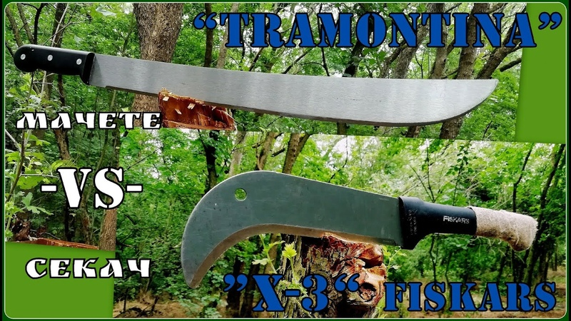 Fiskars X 3 секач против Tramontina мачете Заруба №1