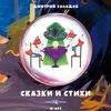 """Книга """"Сказки и стихи"""" Дм. Холодова"""