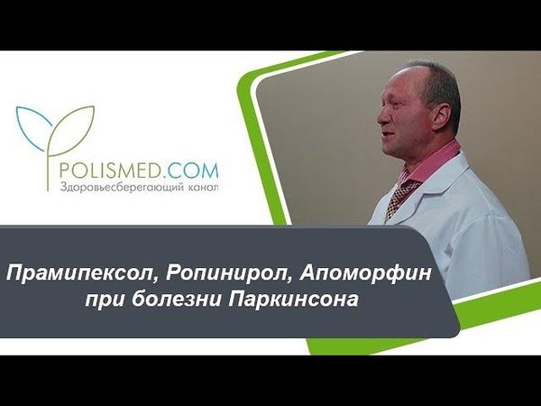 Прамипексол, Ропинирол, Апоморфин при болезни Паркинсона. Пластырь при болезни Паркинсона