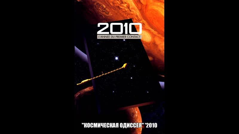 Космическая одиссея 2010 '1984 16 от D.J.S. Жанр: фантастика, триллер, детектив, приключения Страна: США...