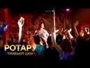 Двойник Софии Ротару Дионис КЕЛЬМ концерт г Хабаровск 2019 Ротару Трибьют Шоу