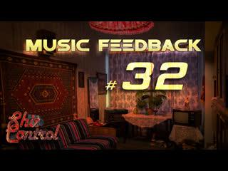 Music Feedback #32. Обзор/отзывы на ваши треки