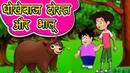 Dhokebaj Dost aur Bhalu Bhalu aur Do Dost Bear and Two Friends Bhalu aur Dhokebaj Dost