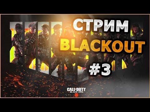 🔴Стрим 3 Black ops 4 Blackout✔️ FHD 60 FPS ПодгореРо от читера